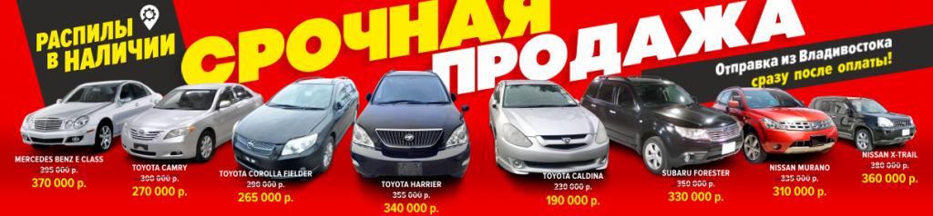 Срочная продажа распилов СЛАЙД.png