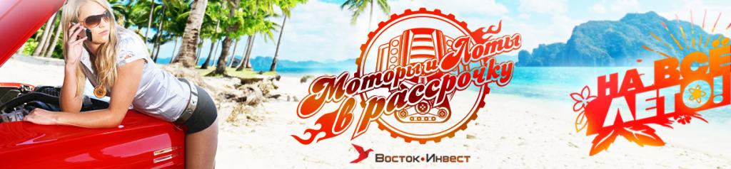 Моторы в рассрочку на всё лето СЛАЙД.png