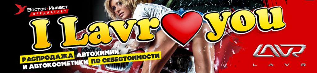 I lavr you СЛАЙД.png