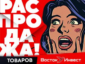 Распродажа НОВОСТЬ.png